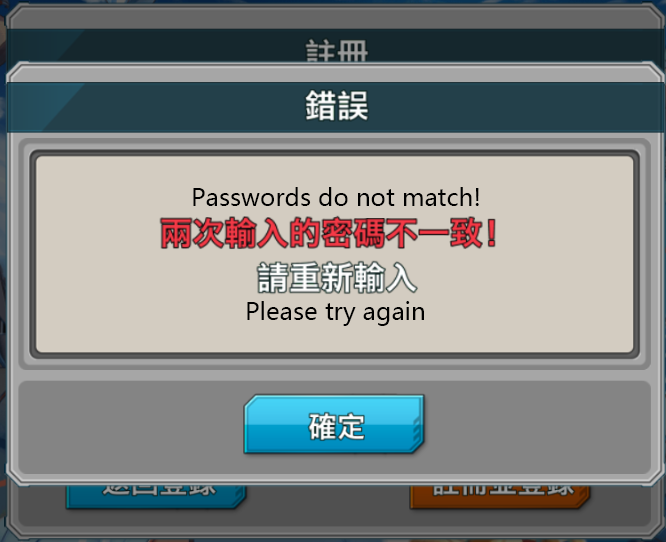 Password don't match