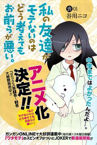 TomoMote Chapter 001 - -Cover-