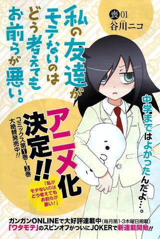 File:TomoMote Chapter 001 - -Cover-.jpg