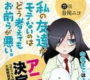 TomoMote Chapter 001
