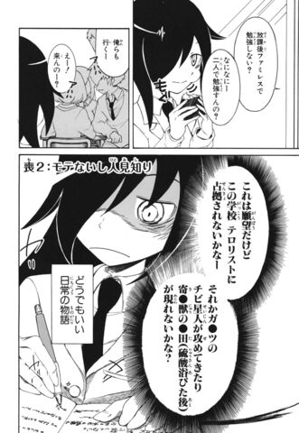 File:WataMote Manga Chapter 002.jpg