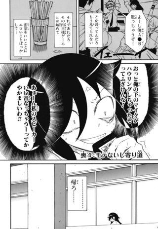 WataMote Manga Chapter 004