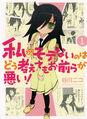 WataMote Manga v01 cover.jpg