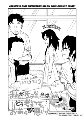 WataMote Chapter 082
