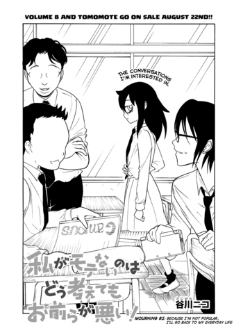 File:WataMote Chapter 082.png