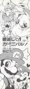 205px-Mario Party 4 manga image