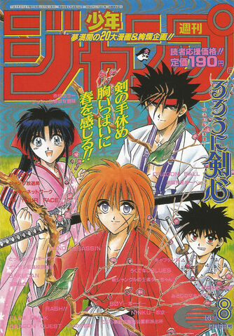 File:Issue 8 1995.jpg
