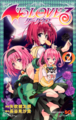 To Love Ru Darkness JSQ Volume 2