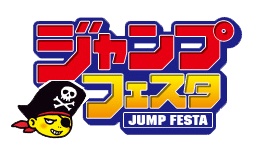 File:Jump Festa Logo.png