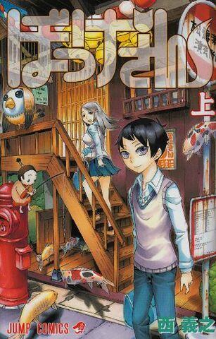 File:Bokke-san.jpg