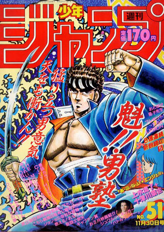 File:Issue 51 1987.jpg