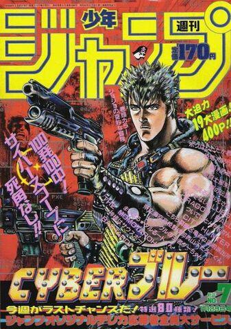 File:Issue 7 1989.jpg