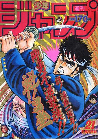 File:Issue 21 1986.jpg