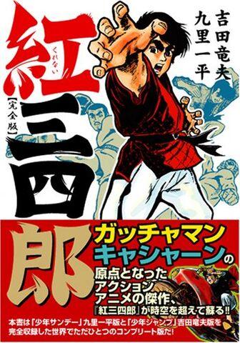 File:Kurenai Sanshirou.jpg