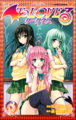 To Love Ru Darkness JSQ Volume 3
