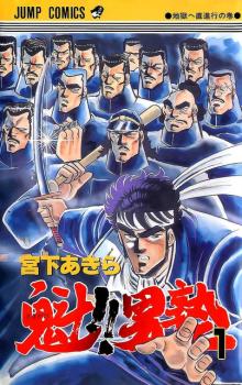 File:Sakigake!! Otokojuku.png