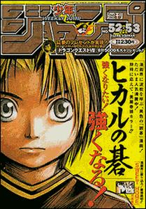 File:Hikaru no Go.png