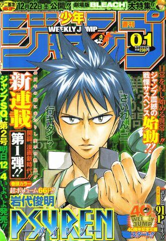 File:Issue 1 2008.jpg