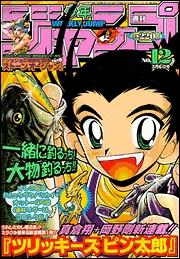 File:Tsurikkizu Pintaro.jpg