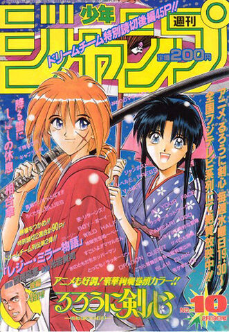File:Issue 10 1996.jpg