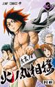 Hinomaru Zumo WSJ Volume 3