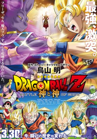 File:DragonBallZ-BattleofGods-poster.jpeg