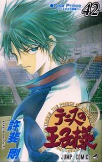 File:Prince of Tennis.jpg