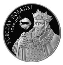 File:VSESLAV.png