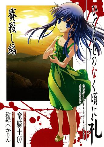 File:Saikoroshi-hen.png