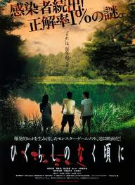 File:Higurashi movie.jpg
