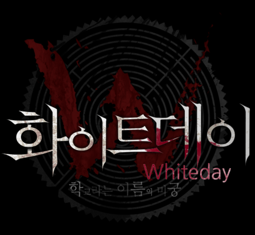 File:WhiteDay (remake) Logo.png