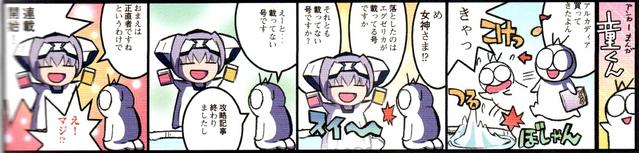 File:Anchor Manga Warashi-kun.png