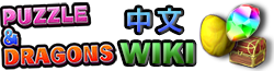 File:Puzzle & Dragons Wikia Wordmark Chinese.png