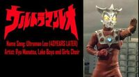 Ultraman Leo Opening 1 (40YEARS LATER) ウルトラマンレオ OP1 (40YEARS LATER)
