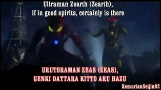Ultraman Zearth (Lyrics)