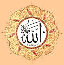 File:220px-Allah-eser2.png