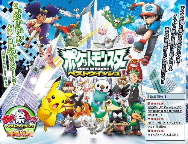 File:Pokemon BW Poster.png