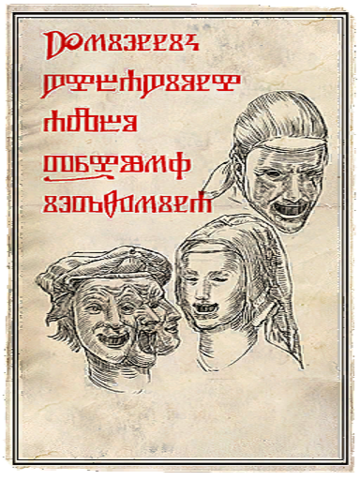 File:Tragedycomedy posters 02.png