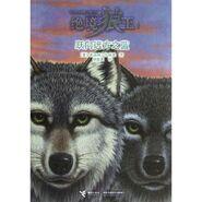 Star Wolf CHS