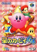 Kirby64 JPN
