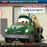 척 (Chung)