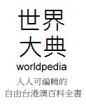 File:Worldpedia-logo-Chinese.png