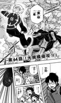 Chapter 064