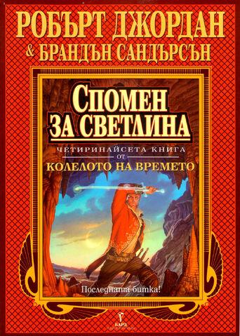 File:WoT Bulgarian14.jpg