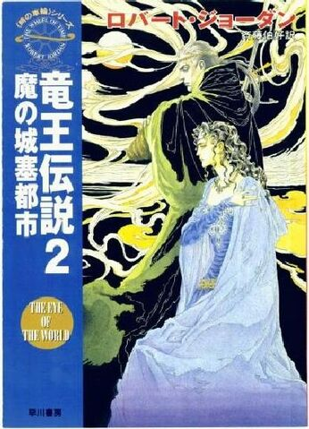 File:The Eye of the World 2 - Japanese.jpg