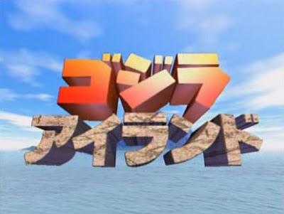 File:GODZILLA ISLAND-title.jpg