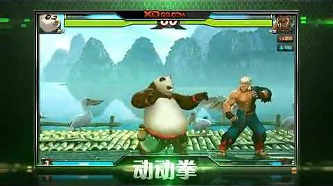 【炫斗之王】 Panda Movelist