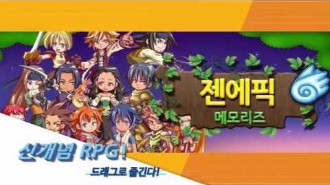 Xenepic Memories(ゼネピックのついおく)-Google play store download