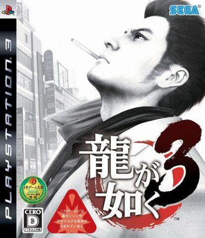 File:Yakuza-3.jpg