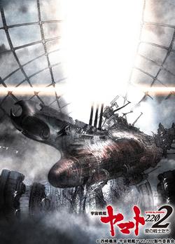 Yamato 2202 Teaser Poster
